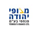 ליווי עסקי לחברת מנופי יהודה